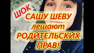 Самые Свежие Новости Дома 2 на 28.08.2018