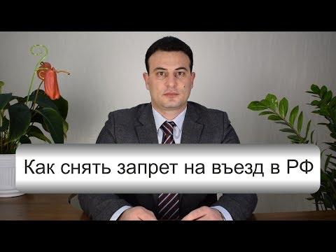 Запрет на въезд в Россию - Как снять запрет в РФ, Депортация