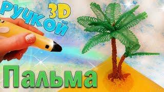 🌴 ПАЛЬМА 3д ручкой ✍ что и как нарисовать 3д ручкой DIY 👐 рисую дерево BiG KiD #3дручка #3dpen