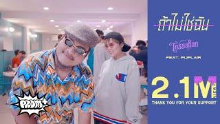 ทศกัณฐ์ - ถ้าไม่ใช่ฉัน | If not me Feat. Puplair [Official MV]
