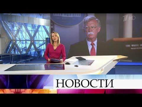 Выпуск новостей в 15:00 от 11.09.2019