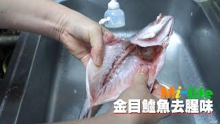 動手做-金目鱸魚去腥味