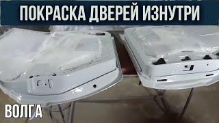 Покраска авто. Покраска дверей изнутри, борьба с коррозией.  Волга