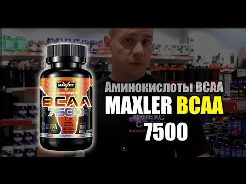 Аминокислоты Maxler BCAA 7500 (ФЛЕКС-СПОРТ)