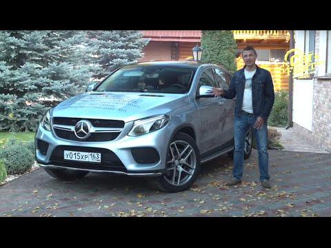 Mercedesbenz Gle Class Coupe Купе класса J - тест-драйв 3
