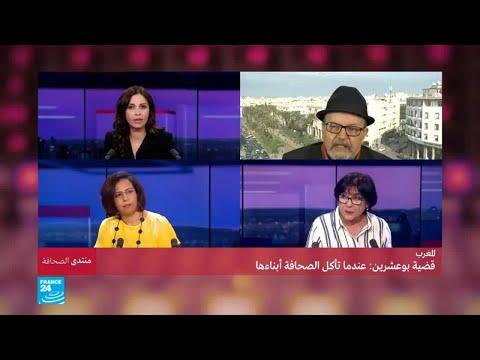 العرب اليوم - شاهد: تطورات التغطية الإعلامية لقضية بوعشرين وكيف تأكل الصحافة أبناءها