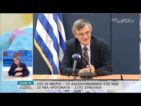 Τσιόδρας: «Δεν θα κάνουμε ξεπέταγμα, γιατί θα κάνει ξεπέταγμα ο ιός» | 15/04/2020 | ΕΡΤ