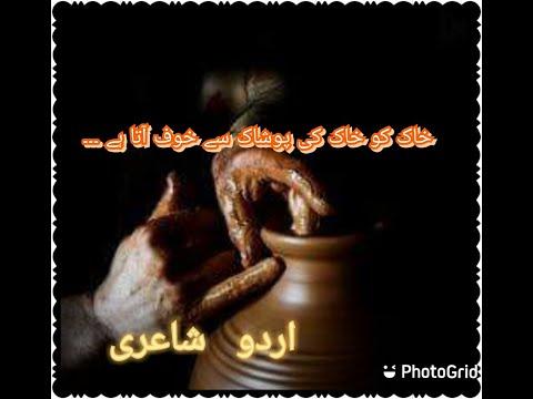 urdu sad poetry ~urdu poetry ~heart touching urdu poetry