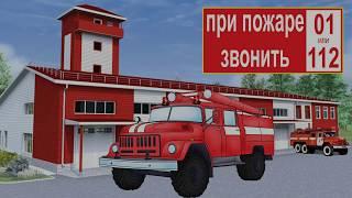 Пожарная машина, мультфильм про пожарных.