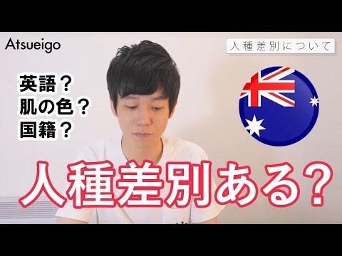 海外って人種差別あるの?オーストラリアに7年在住した私がお話しします!