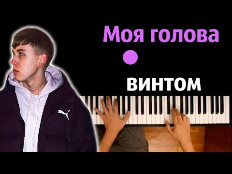 Kostromin – Моя голова винтом ● караоке | PIANO_KARAOKE ● ᴴᴰ + НОТЫ & MIDI