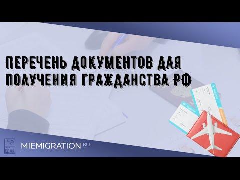 Перечень документов для получения гражданства РФ