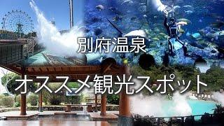 別府温泉周辺の観光スポット