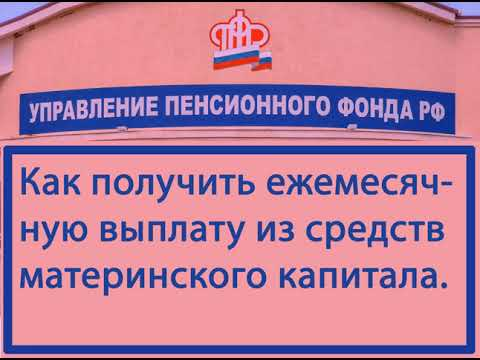 Выплаты от ПФР из материнского капитала.