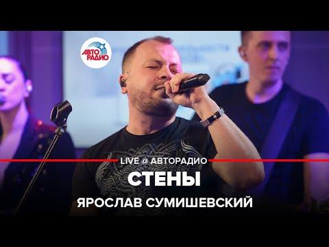 Ярослав Сумишевский - Стены