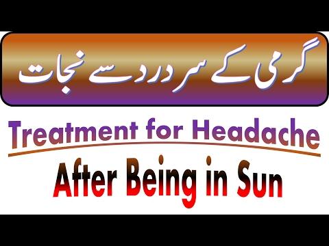 Headache After Being in Sun I Best Way to Get Rid of Sinus Headache I Garmi k Sar Dard Se Nijat
