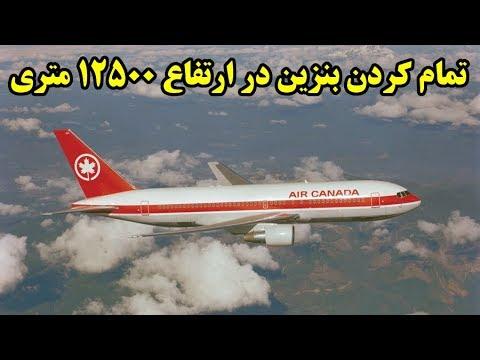 داستان هواپیمایی که در ارتفاع ۱۲۵۰۰ متری بنزین تمام کرد