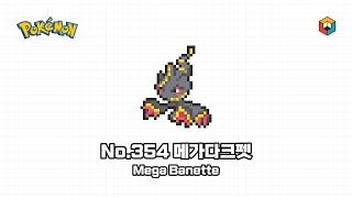 다크펫  - (포켓몬스터) - [픽셀아트] 포켓몬스터 - No.354 메가다크펫 / [Pixel Art] Pokémon - No.354 Mega Banette