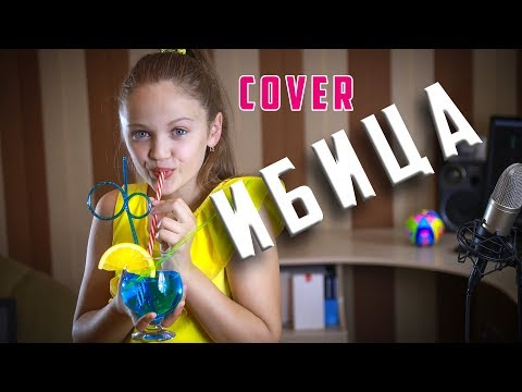 ИБИЦА     Ксения Левчик     cover Филипп Киркоров и Николай Басков