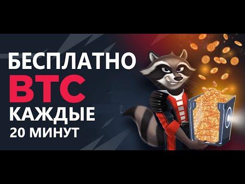 BETFURY БЕСПЛАТНО BITCOIN КАЖДЫЕ 20 МИНУТ