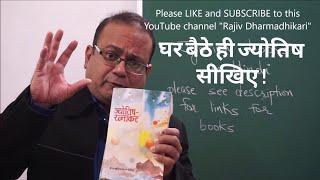 ज्योतिष सीखने के लिए किताबें, books for learning jyotish in hindi, Jyotish sikhe, ज्योतिष सीखे