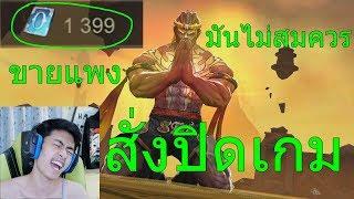 ROV Raz สกินมวยไทยมันใช้เรื่องใหม!!