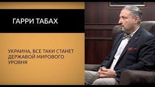 """Гарри Табах: """"Украина, все таки станет державой мирового уровня""""."""