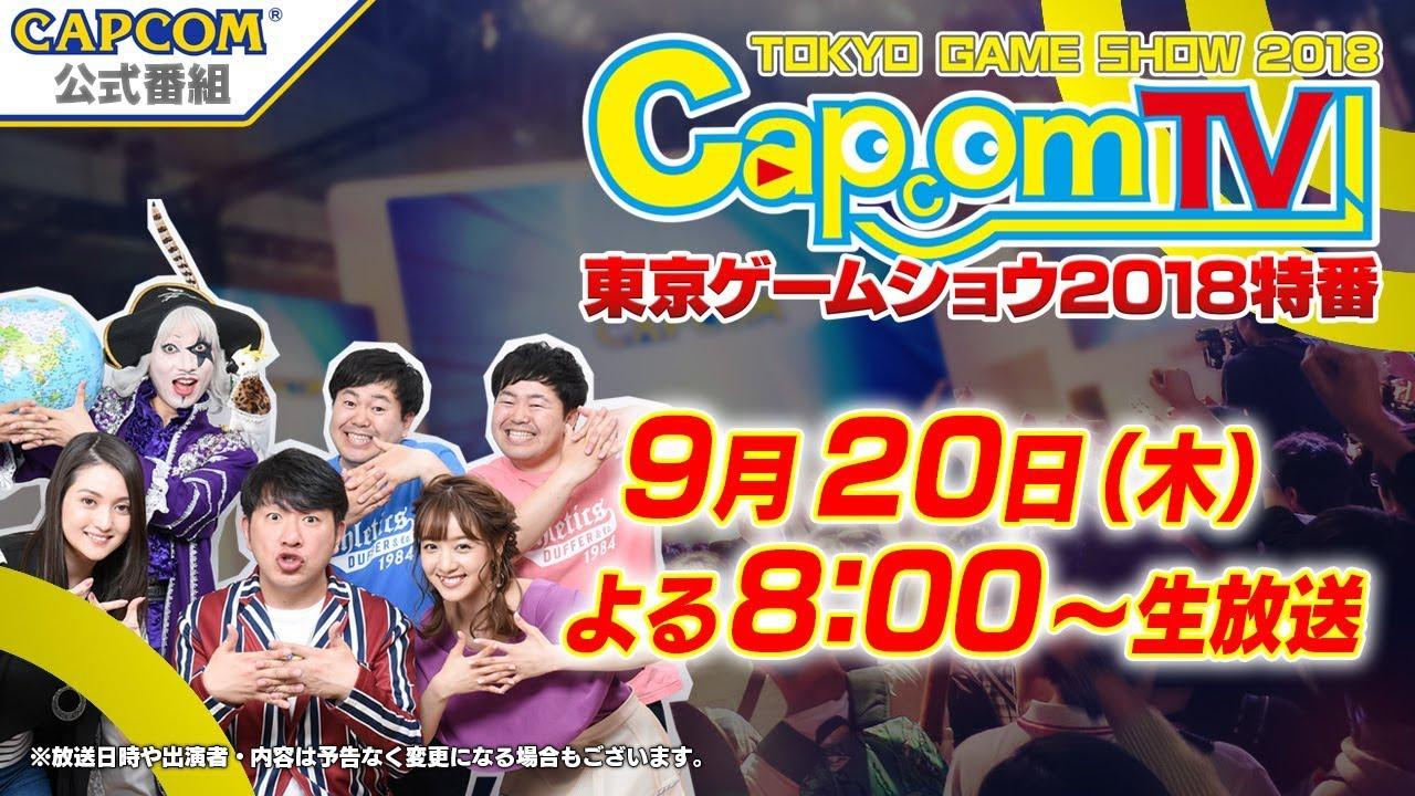 CAPCOM TV!