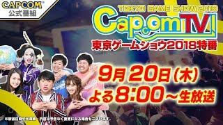 カプコンTV!東京ゲームショウ2018特番
