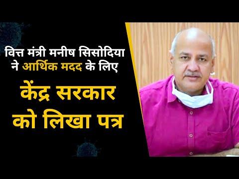 वित्त मंत्री मनीष सिसोदिया ने आर्थिक मदद के लिए केंद्र सरकार को लिखा पत्र | Manish Sisodia | LIVE