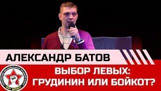 Лидер московского РОТ ФРОНТа о кандидате в президенты Грудинине
