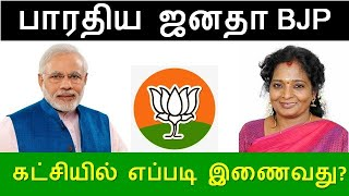 BJP Tamilnadu Membership Card | Apply & Download Online | Bharatiya Janata Party