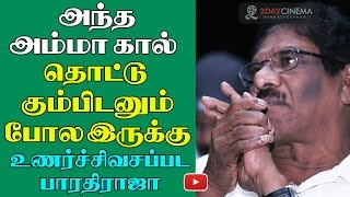 I Feel Like Touching Amma's Feet Bharathiraja Emotional  2DAYCINEMACOM