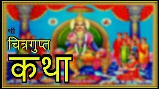 श्री चित्रगुप्त जी महाराज | कथा | बदायूँ - Download this Video in MP3, M4A, WEBM, MP4, 3GP