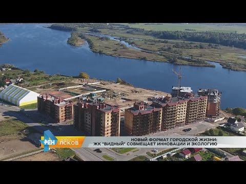Новости Псков 04.10.2016 # ЖК Видный: инновации и экология