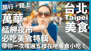 【台北美食Ep1】萬華龍山寺艋舺夜市必吃美食特輯,帶你一次嚐遍五樣在地美食小吃!東港旗魚黑輪、大胖肉粥、傳奇地瓜球、懷念愛玉冰、小南鄭記台南碗粿|Taiwan Night Market|旅行,路上。