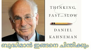 THINKING FAST AND SLOW BY DANIEL KQHNEMAN