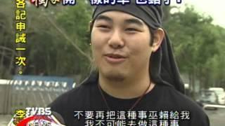 DJ Jerry羅百吉 吹喇叭 【無消音版】