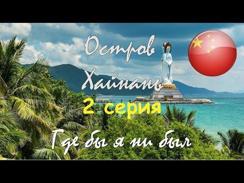 """14 серия """"Где бы я ни был"""": Информационный тур на остров Хайнань (Китай). Часть 2"""