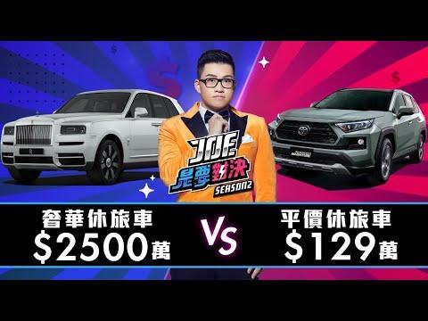 小老百姓才沒這麼多錢買這麼貴的車呢