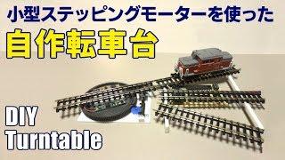 【転車台】ステッピングモーターを使った自作転車台 Nゲージ【鉄道模型】N Scale Turntable With Small Stepper Motor