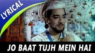 Jo Baat Tujhmein Hai Full Song With Lyrics | Mohammed Rafi