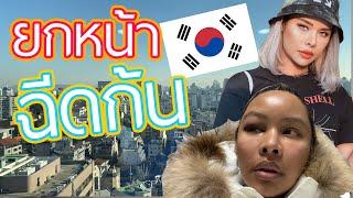 เฉลิมศรี : ไม่มีครั้งไหนเลยที่ไปเกาหลี แล้วไปเที่ยวเฉยๆ.. 👾💉🩺