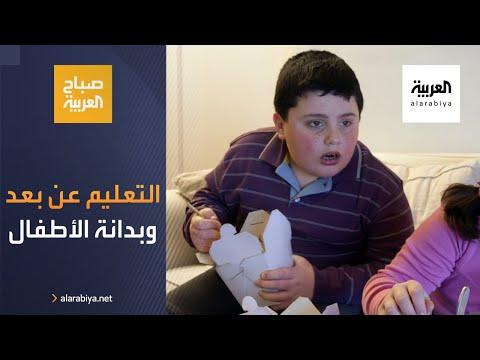 العرب اليوم - شاهد: تحذيرات من بدانة الأطفال في زمن التعليم عن بُعد