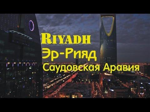 Эр-Рияд ( Riyadh ) - город, столица Саудовской Аравии.