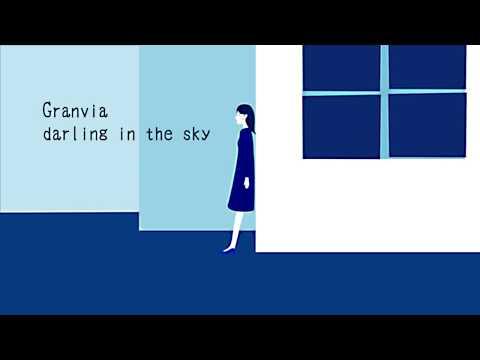 【鏡音リン】darling in the sky / ぐらんびあ granvia