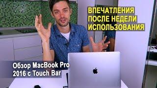 Обзор MacBook Pro 2016 с Touch Bar - БЕСИТ НЕТ СИЛ
