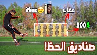 تحدي صناديق الحظ!! | فاجئنا بشار بآيفون هدية😍🎁