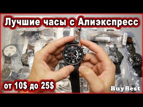 Лучшие часы с Алиэкспресс | Какие часы лучше купить на Алиэкспресс как подарки на Новый Год 2019.