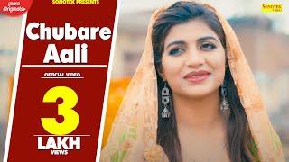Chubare Aali | Sonika Singh, Jeetu G, Ranbir Gujjar | New Haryanvi Songs Haryanavi 2020 | Sonotek Video,Mp3 Free Download